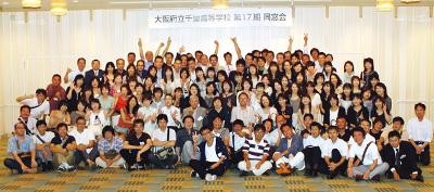 大阪府立千里高等学校1986年卒業生同窓会