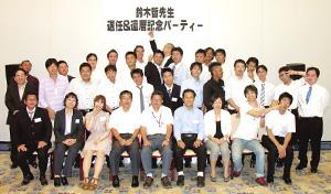 鈴木先生退任記念及び還暦祝いパーティー