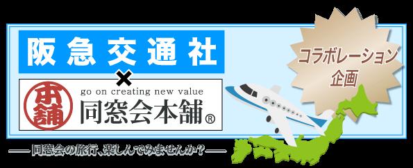 阪急 交通 社 go to